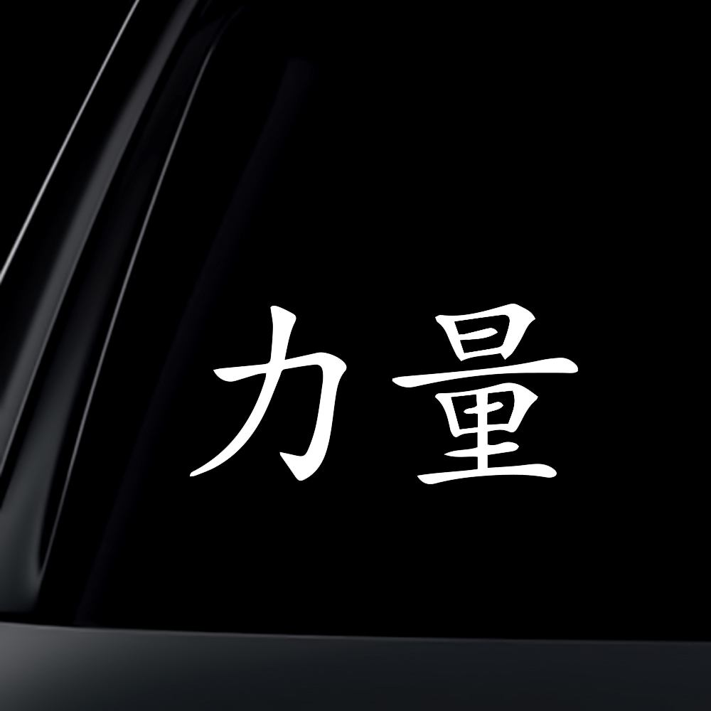Chinese Kanji Words Vinyl Wall Lettering Decal Sticker