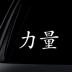 Chinese Kanji Words Vinyl Wall Lettering Decal Sticker Graphics